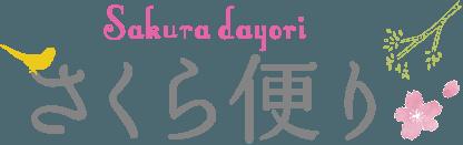 sakura dayori