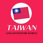 台湾(企画)
